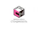"""Мебельная фабрика """"СТЕНДМЕБЕЛЬ"""""""